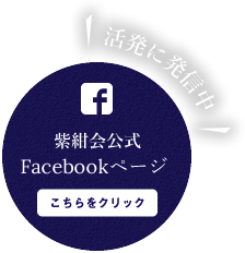 紫紺会公式Facebookページ 活発に発信中
