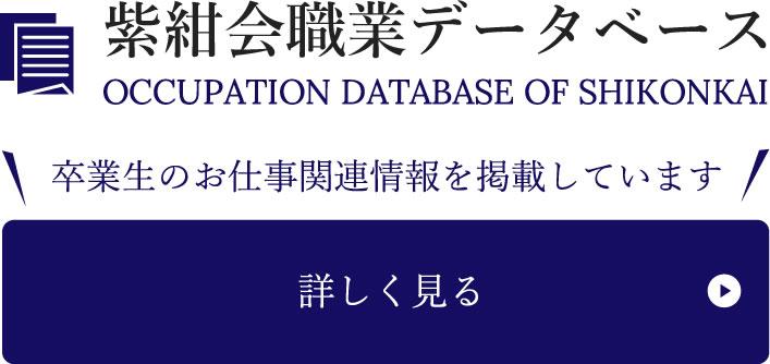 紫紺会職業データベース