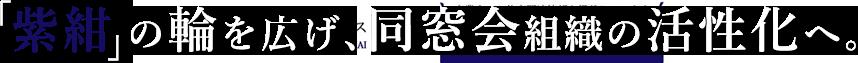 「紫紺」の輪を広げ、同窓会組織の活性化へ。